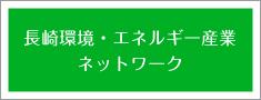 長崎環境・エネルギー産業ネットワーク